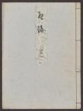 Cover of Genji monogatari v. 43