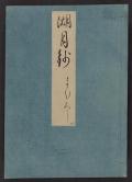 Cover of Genji monogatari Kogetsusho v. 46