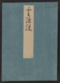 Cover of Genji monogatari Kogetsusho v. 47