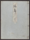 Cover of Genji monogatari v. 47