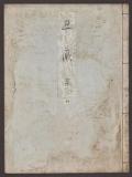 Cover of Genji monogatari v. 48