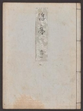 Cover of Genji monogatari v. 51