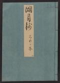 Cover of Genji monogatari Kogetsusho v. 52