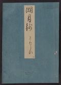Cover of Genji monogatari Kogetsusho
