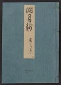 Cover of Genji monogatari Kogetsusho v. 55