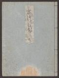 Cover of Genji monogatari v. 6