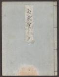Cover of Genji monogatari v. 7
