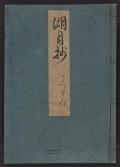 Cover of Genji monogatari Kogetsusho v. 8