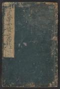Cover of Genji nannyo shōzoku shō v. 1