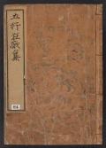 """Cover of """"Gogyō kyōkashū"""""""