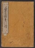 Haran tebikigusa / Tenshōsai Kawakami Ippa cho