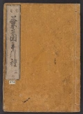 "Cover of ""Haran tebikigusa"""
