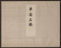 """Cover of """"Heian meishō"""""""