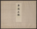 Cover of Heian meishō