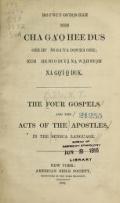 Cover of Ho iẃiyòsd́o̲s hăh neh cha ga̲ó̲ hee dus, gee ih ́nigaýa do̲sh́ă gee, kuh he nio diyă̲ na̲ wă̲hśyo̲h nago̲ío̲duk = The four Gospels and the