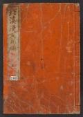 """Cover of """"Hokkei manga"""""""