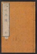 """Cover of """"Hokumei gafu"""""""