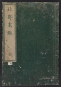 "Cover of ""Hokusai ekagami"""