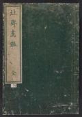 """Cover of """"Hokusai ekagami"""""""