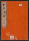 Cover of Hokusai gafu