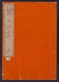 Cover of Hokusai gafu