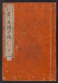 """Cover of """"Hokusai gafu"""""""