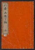 Cover of Hokusai gafu v. 3