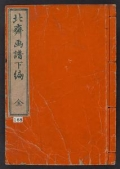 """Cover of """"Hokusai gafu v. 3"""""""