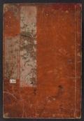 """Cover of """"[Hokusai gashiki]"""""""