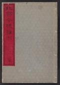 Cover of Hokusai imayol, hinagata