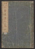Cover of Hokusai manga v. 12