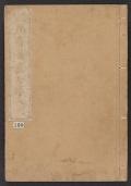 Cover of Hokusai manga v. 7