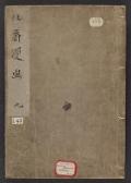 Cover of Hokusai manga v. 9