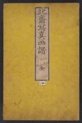 """Cover of """"Hokusai shasin gafu"""""""