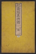 Cover of Hokusai shasin gafu