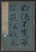 """Cover of """"Hokusai soga"""""""