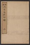 Cover of Honchō gaka rakkan inpu v. 1