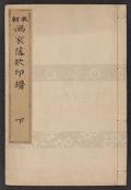"""Cover of """"Honchō gaka rakkan inpu"""""""