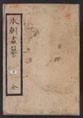 Cover of Honchō gasan