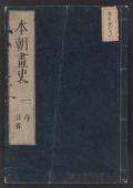 """Cover of """"Honchō gashi"""""""