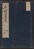 "Cover of ""Honchō gashi"""