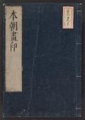 Cover of Honchō gashi