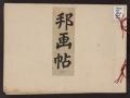 """Cover of """"Hōgajō"""""""