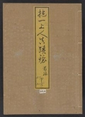 Cover of Hōitsu Shōnin shinseki kagami v. 2