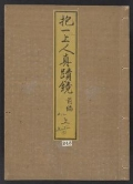 "Cover of ""Hōitsu Shōnin shinseki kagami"""