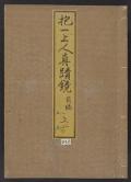 Cover of Hol,itsu Shol,nin shinseki kagami