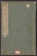 Cover of Hyaku Fuji v. 1