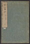 Cover of Hyaku Fuji v. 4