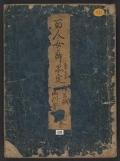 "Cover of ""Hyakunin jorō shinasadame"""
