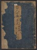 Cover of Hyakunin jorō shinasadame v. 2